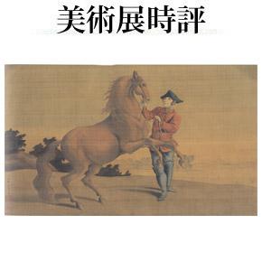 No.072 『世界に挑んだ7年 小野田直武と秋田蘭画』展(後編)