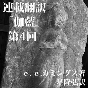 連載翻訳 『伽藍』 e・e・カミングス著 星隆弘訳 (第04回 横書版)