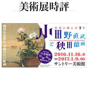No.072 『世界に挑んだ7年 小野田直武と秋田蘭画』展(前編)