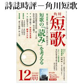 No.035 角川短歌 2016年12月号