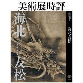 No.069 京都国立博物館開館120周年記念 特別展覧会『海北友松』展(前編)