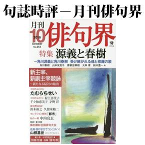 No.068 角川源義、角川春樹(「月刊俳句界」 2016年10月号)