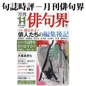 No.070 山口誓子、高柳重信の編集後記(月刊俳句界 2016年11月号)