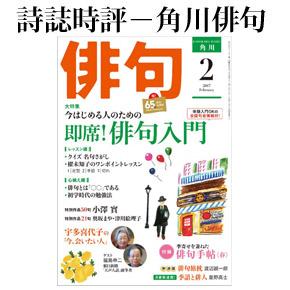 No.071 「俳句入門」特集(角川俳句 2017年02月号)