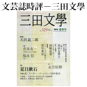 No.024 三田文学 2017年春季号