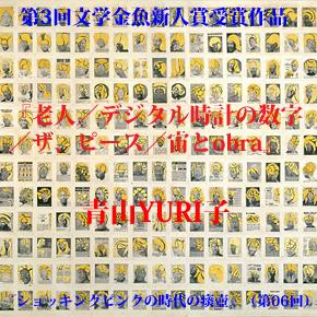 No.006 老人/デジタル時計の数字/ザ、ピース/宙とobra』[横書版]