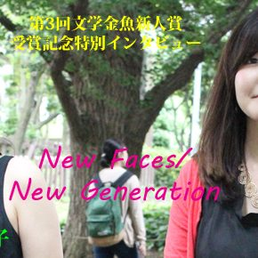 No.002 New Faces/New Generation【V】