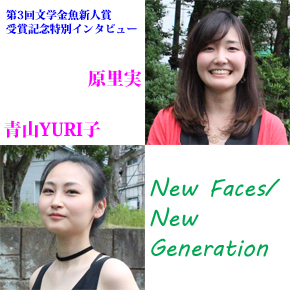 No.002 New Faces/New Generation【H】