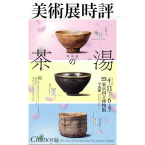 No.070 特別展『茶の湯』(後編)