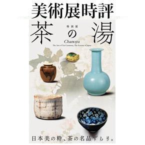 No.070 特別展『茶の湯』(前編)