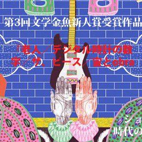No.006 老人/デジタル時計の数字/ザ、ピース/宙とobra』[縦書版]