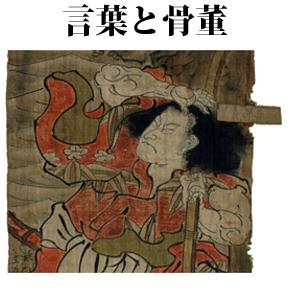 第042回 江戸の端午の節句幟(前半)