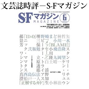 No.028 「筒井康隆自作を語る」(S-F マガジン 2017年6月号)