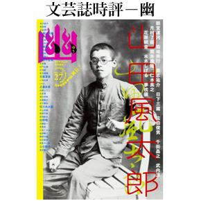 No.029 円城塔訳 アーネスト・フェノロサ&エズラ・パウンド著『スマ・ゲンジ ほか二篇』(幽 vol.27)