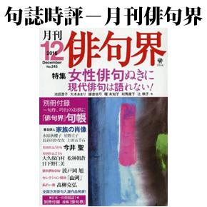 No.072 月刊俳句界 2016年12月号