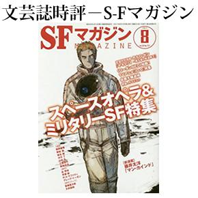 No.030 S-F マガジン 2017年8月号