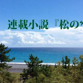 No.003 松の牢【V】