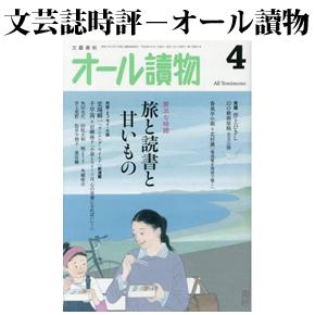No.100 オール讀物 2016年04月号