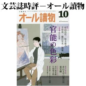No.109 中江有里「シャンプー」(「オール讀物」 2016年10月号)