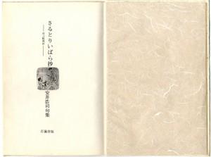 No012_唐門会所蔵安井作品_03