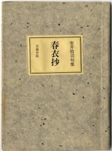 No012_唐門会所蔵安井作品_07