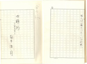 No012_唐門会所蔵安井作品_14