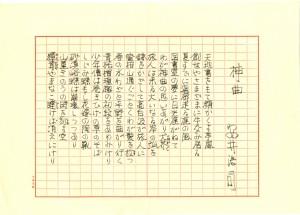 No014_唐門会所蔵安井作品_12