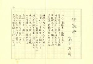 No014_唐門会所蔵安井作品_08