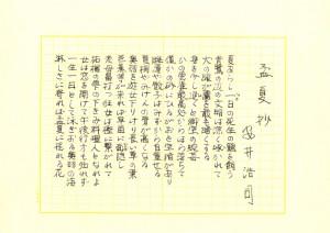 No014_唐門会所蔵安井作品_07