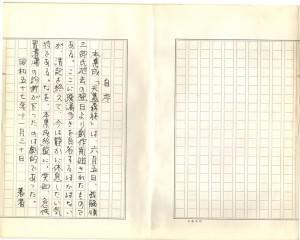 No013_唐門会所蔵安井作品_02