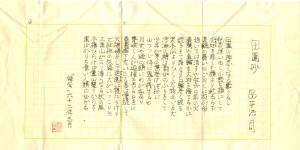No014_唐門会所蔵安井作品_10