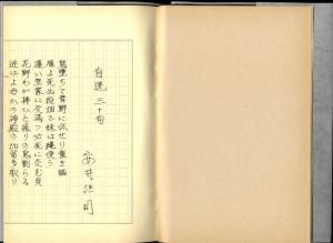 No014_唐門会所蔵安井作品_03