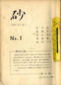 NO014_安井参加初期同人誌_01