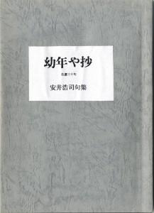 No014_唐門会所蔵安井作品_01