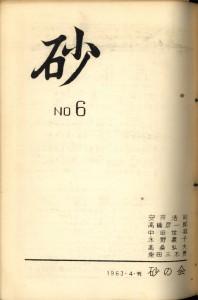 NO014_安井参加初期同人誌_06
