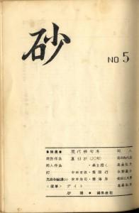 NO014_安井参加初期同人誌_05