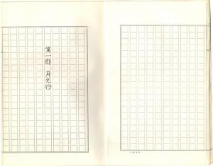 No013_唐門会所蔵安井作品_04