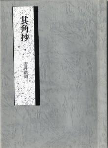 No015_唐門会所蔵安井作品_01