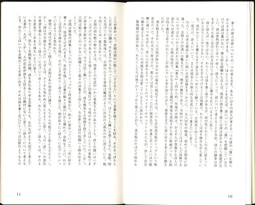 詩人について_08