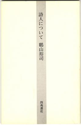 詩人について_01