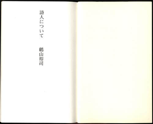 詩人について_03