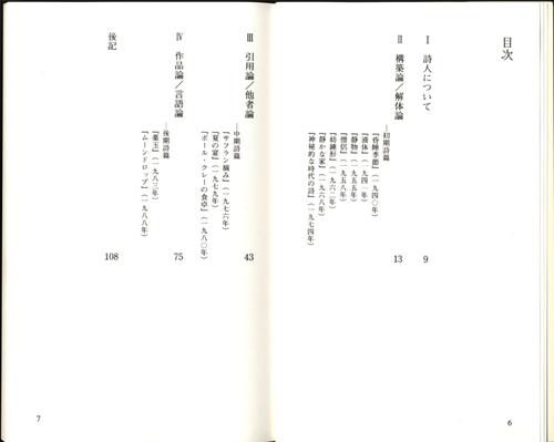 詩人について_06