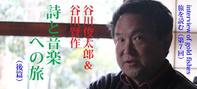 谷川俊太郎&賢作_cover_002