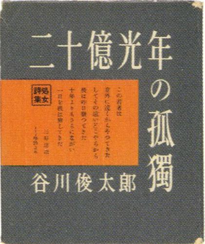 谷川俊太郎&賢作_003
