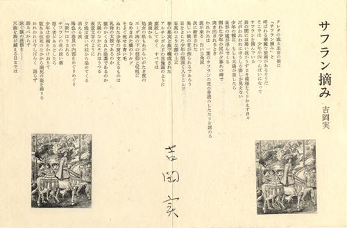 現代詩人論_No.003_01
