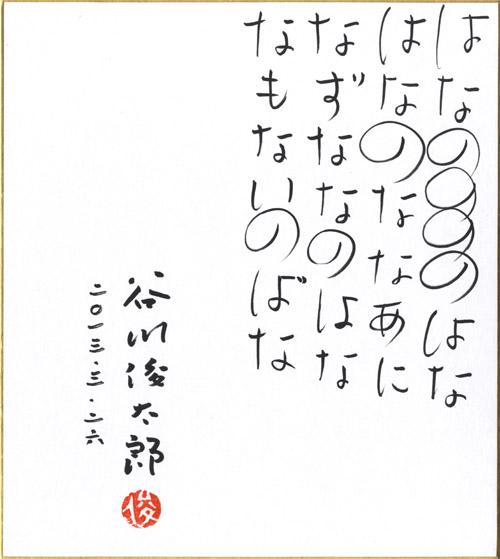 谷川俊太郎&賢作_011