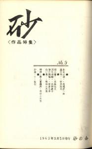 NO015_安井参加初期同人誌02