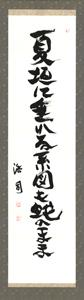 021 夏垣に垂れる系図も蛇のまま(『風餐』)