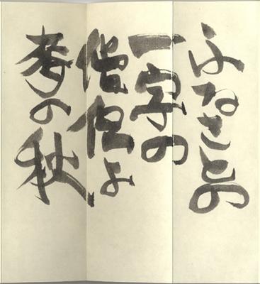 No003_唐門会所蔵安井作品_06