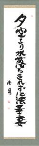安井_墨書句漫読_11_02